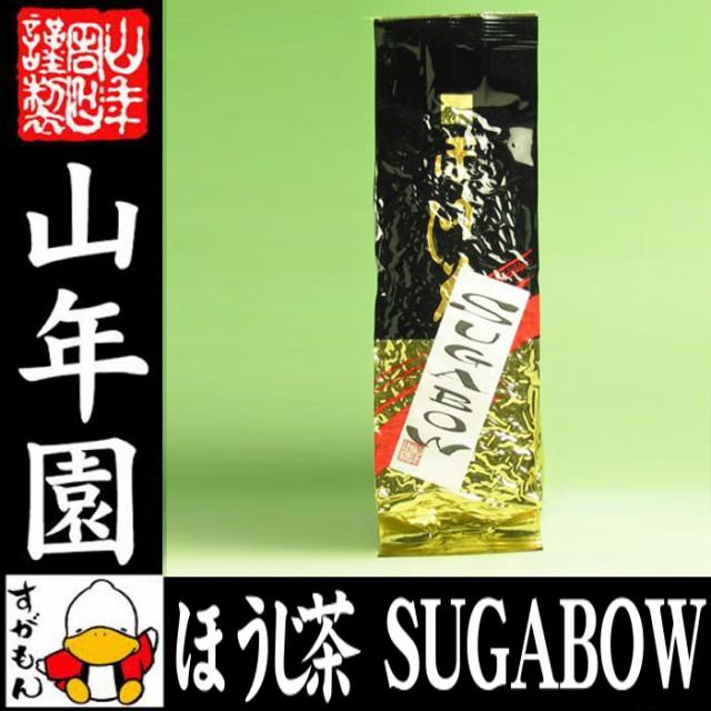 ほうじ茶 SUGABOW 100g 送料無料 最高級の巣鴨の...