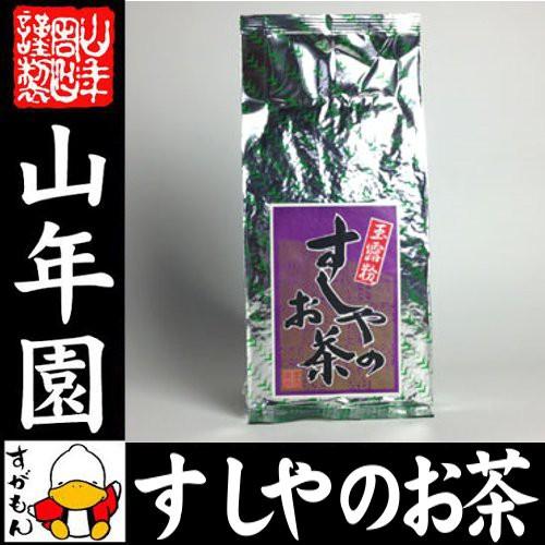 日本茶 お茶 茶葉 すし屋のお茶玉露300g 送料無料...