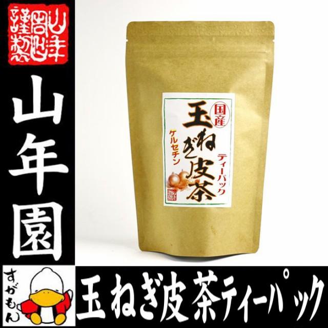 【国産】たまねぎ皮茶 玉ねぎの皮茶 2g×30パック...