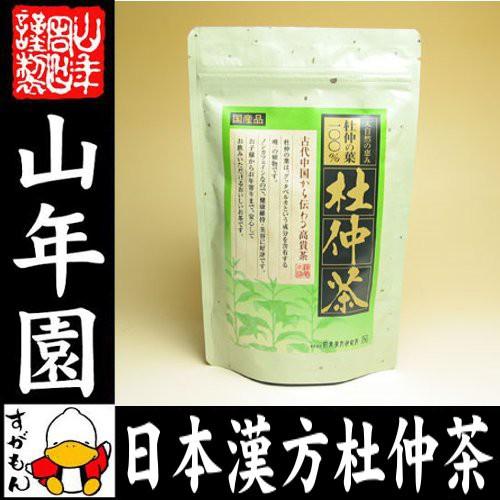 日本漢方杜仲茶【国産無農薬】2g×30パック 杜仲...
