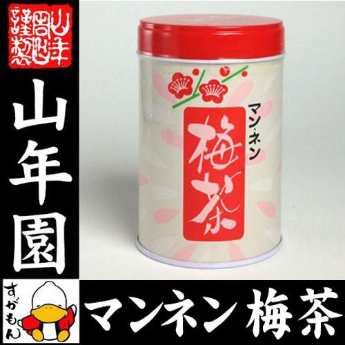 梅茶 うめ茶 缶入り 80g 送料無料 美味しい梅茶 ...