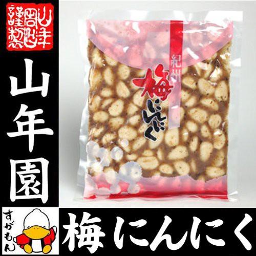 梅にんにく 紀州 梅ニンニク 250g 1000円ポッキリ...