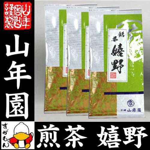 日本茶 お茶 煎茶 茶葉 嬉野 100g×3袋セット 送...
