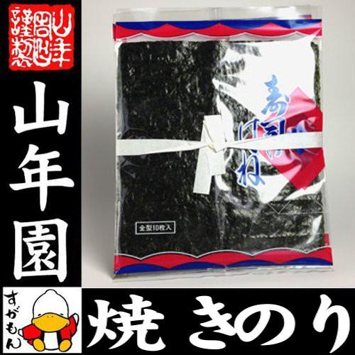 焼き海苔 寿司はね10枚入り×3袋セット 送料無料 ...