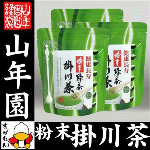 粉末緑茶 掛川粉末緑茶 50g×3袋セット 国産 掛川...