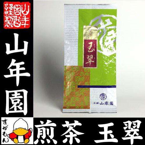 【高級】日本茶 お茶 煎茶 茶葉 玉翠 100g 送料無...