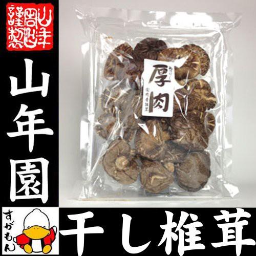 【高級】干ししいたけ 国産 厚肉 120g 干し椎茸 ...