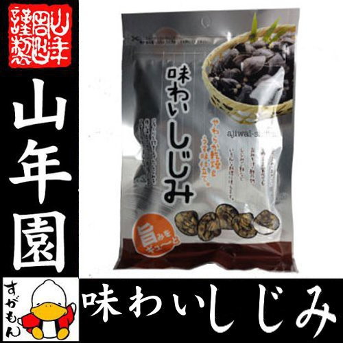 味わいしじみ 65g 送料無料 乾燥 しじみ汁 しじみ...