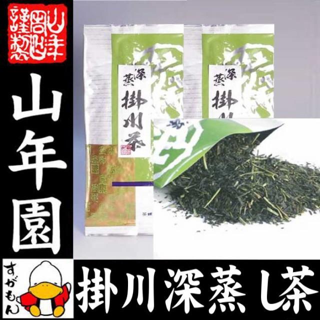【掛川茶】掛川深蒸し茶100g×2袋セット 送料無料...
