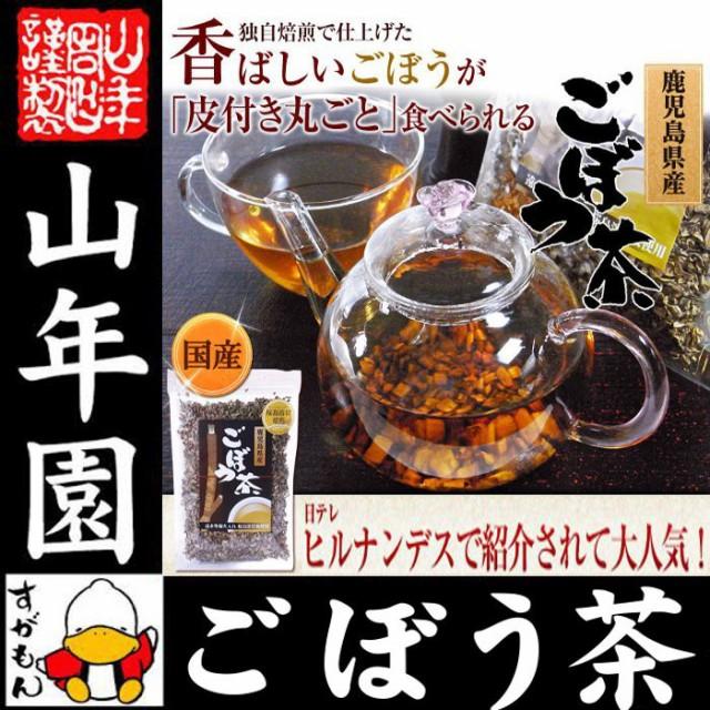 ごぼう茶 国産 送料無料 70g×2袋セット ノンカフ...