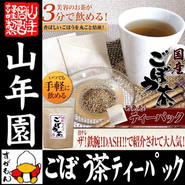 ごぼう茶 国産 送料無料 ティーバッグ 2.5g×25パ...