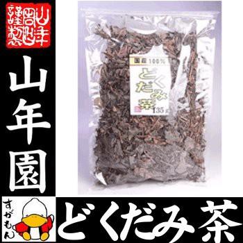 どくだみ茶 国産 どくだみの葉100% 無農薬 ノンカ...