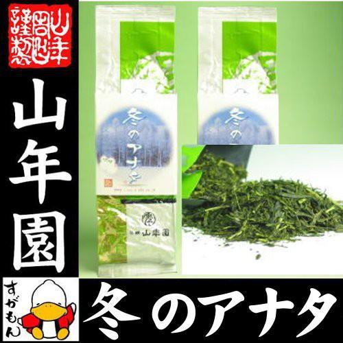 お茶 日本茶 冬のアナタ 100g×2袋セット 送料無...