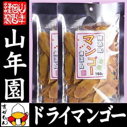 【高級】ドライマンゴー 無添加 無漂白 160g×2袋...