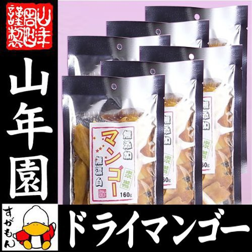 【高級】ドライマンゴー 無添加 無漂白 160g×6袋...