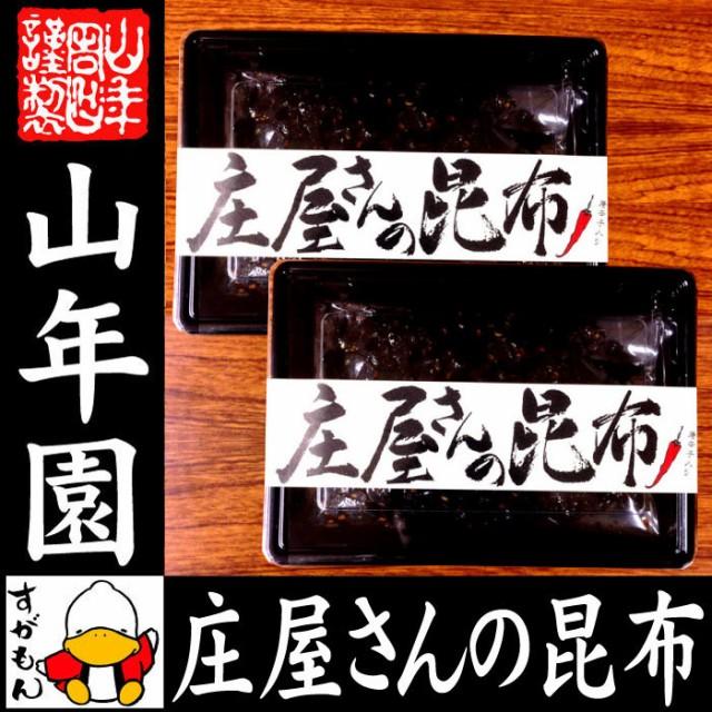 【国産昆布】【高級】庄屋さんの昆布 唐辛子入り ...