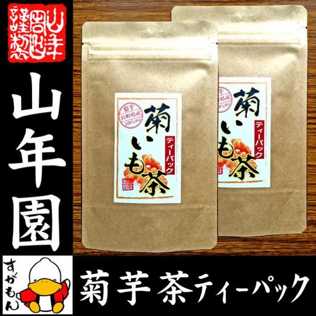 【国産100%】菊芋茶 ティーパック 無農薬 2.5g×1...