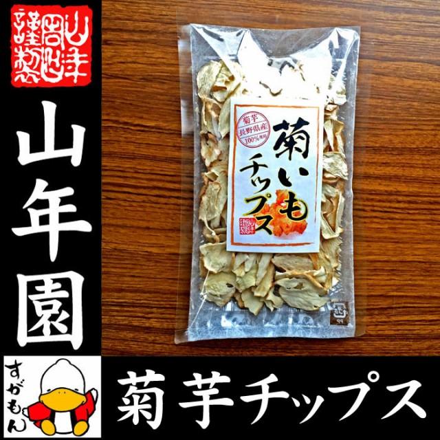 【国産100%】菊芋チップス 50g 無添加 無農薬 送...