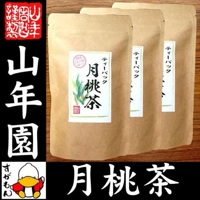 【国産 100%】月桃茶 2g×20パック×3袋セット テ...
