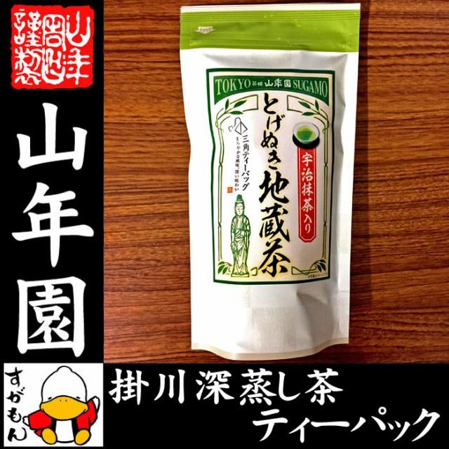 【掛川深蒸し茶 ティーパック】掛川茶 とげぬき地...