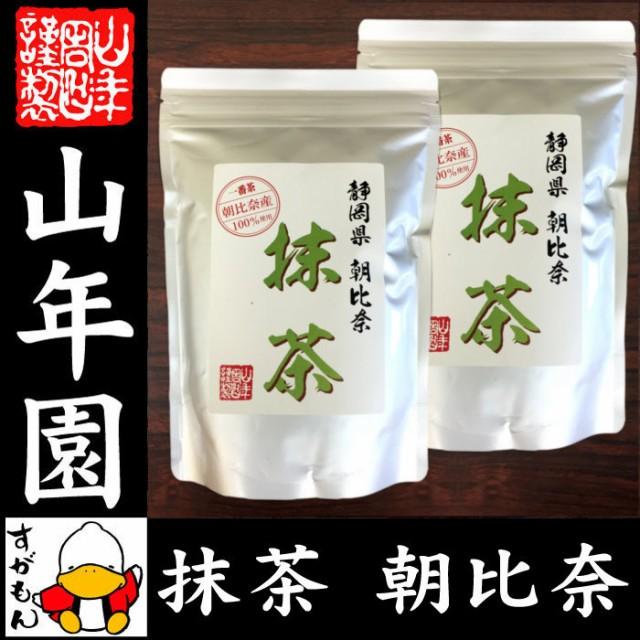 【高級抹茶】抹茶 粉末 朝比奈 100g×2袋セット ...
