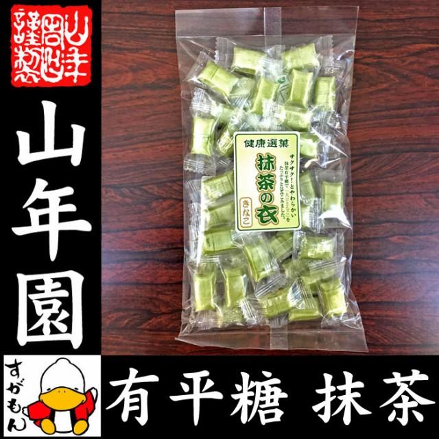 有平糖(ありへいとう) 抹茶きなこ味 120g 送料無...