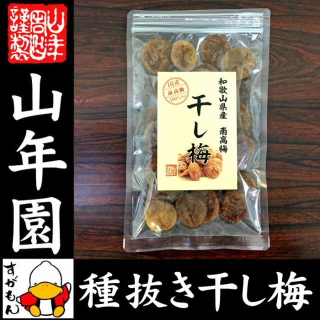 【国産100%】高級種抜き干し梅 種なし 100g 和歌...