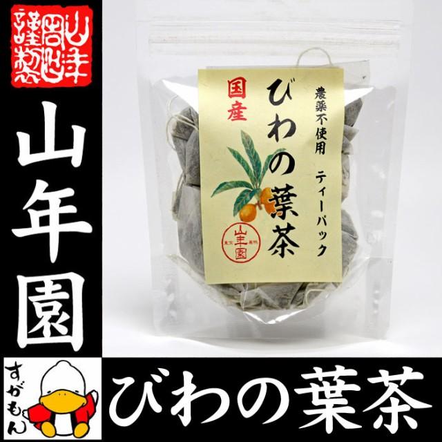 【国産100%】びわ茶 びわの葉茶 ティーパック 1.5...