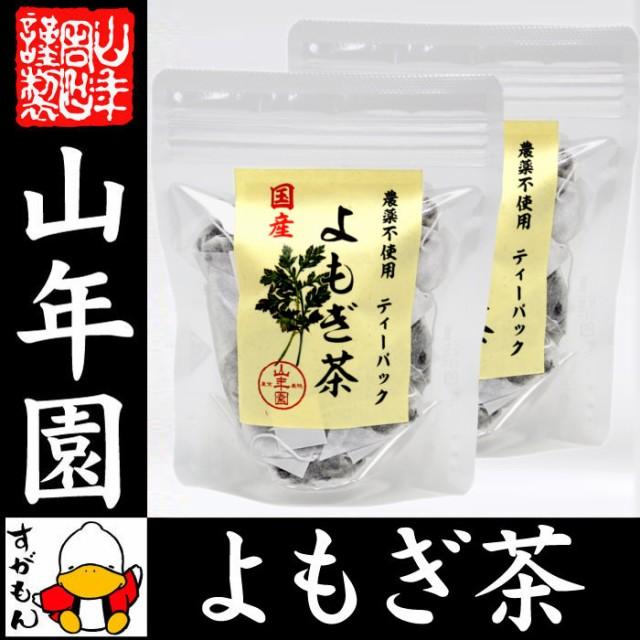 【国産100%】よもぎ茶 ティーパック 1.5g×12パッ...