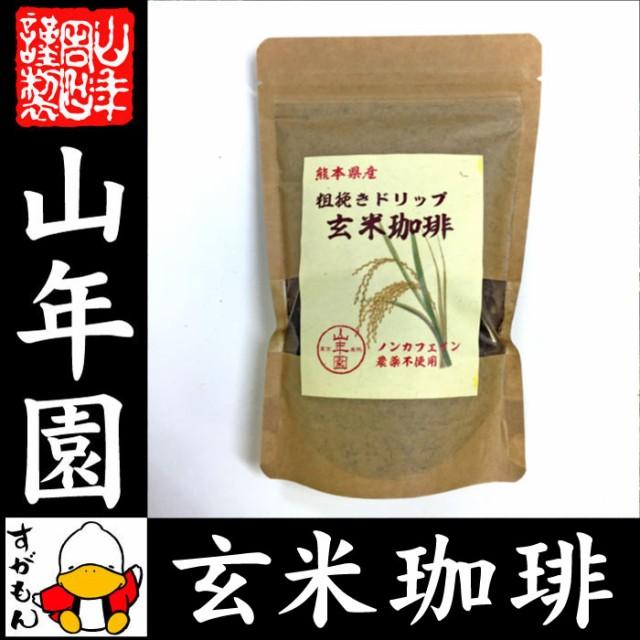 【国産 無農薬 100%】玄米珈琲 200g ノンカフェイ...