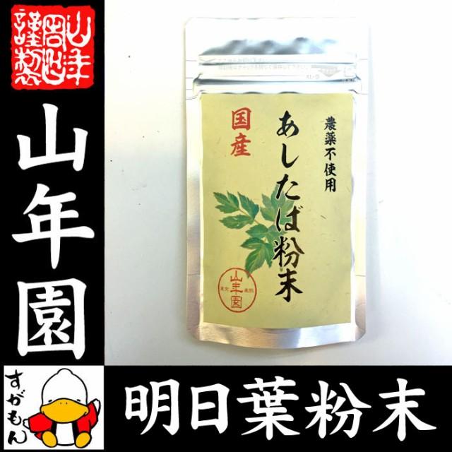【国産 無農薬 100%】明日葉粉末 30g 伊豆諸島で...