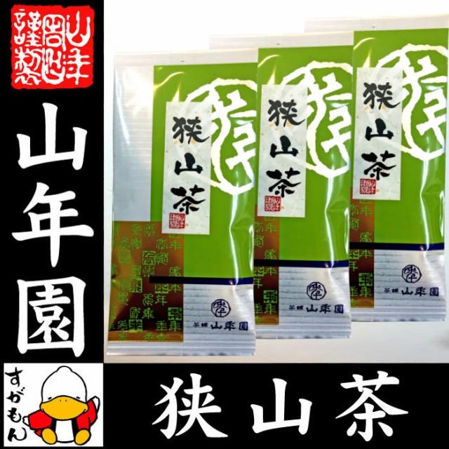 【国産】狭山茶 100g×3袋セット 送料無料 埼玉県...