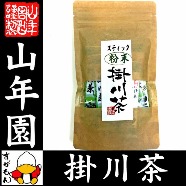 【国産】掛川深蒸し茶 スティックタイプ 粉末 0.8...