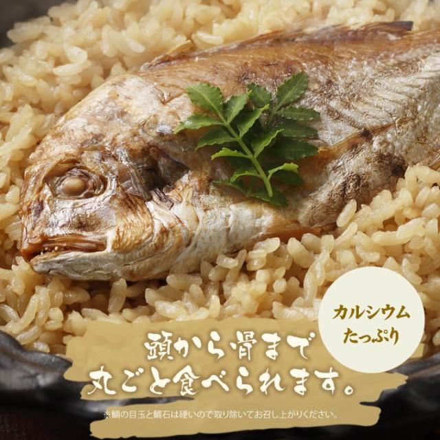 【高級】鯛めしの素 炊き込みご飯の素1尾×2袋セ...