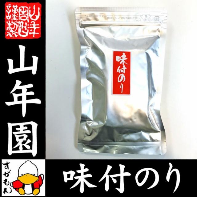 【国産100%】味付け海苔 8切40枚入り 送料無料 味...