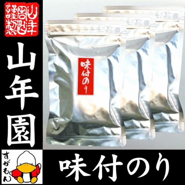 【国産100%】味付け海苔 8切40枚入り×3袋セット ...