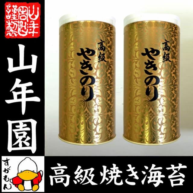 【高級 ギフト】焼き海苔 ゴールド缶 箱入り 8切2...