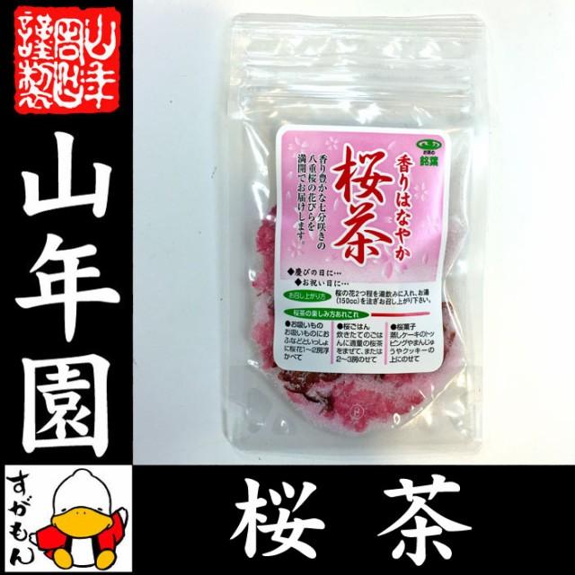 【国産100%】桜茶 40g 送料無料 さくら茶 桜 さく...