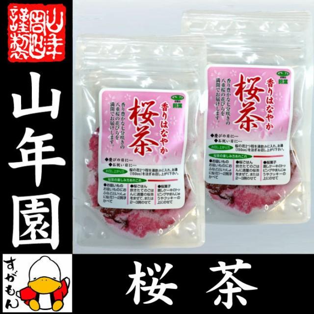 【国産100%】桜茶 40g×2袋セット 送料無料 さく...