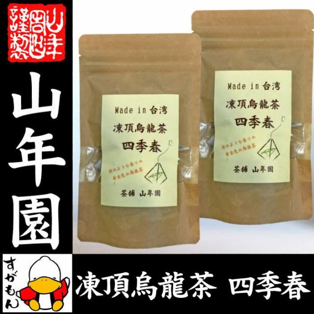 凍頂烏龍茶 四季春 ウーロン茶 台湾産 ティーパッ...