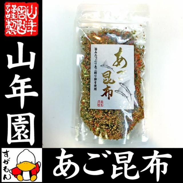 【国産】あご昆布 90g 送料無料 ふりかけ あご入...