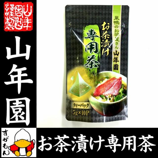 【高級 ギフト】お茶漬け専用茶 5g×10包 国産100...