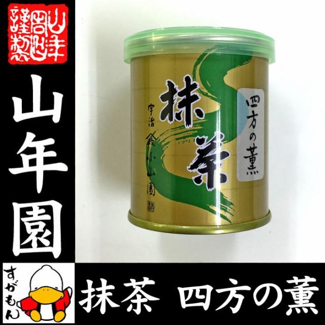 【山政小山園 高級宇治抹茶】抹茶 粉末 四方の薫 ...