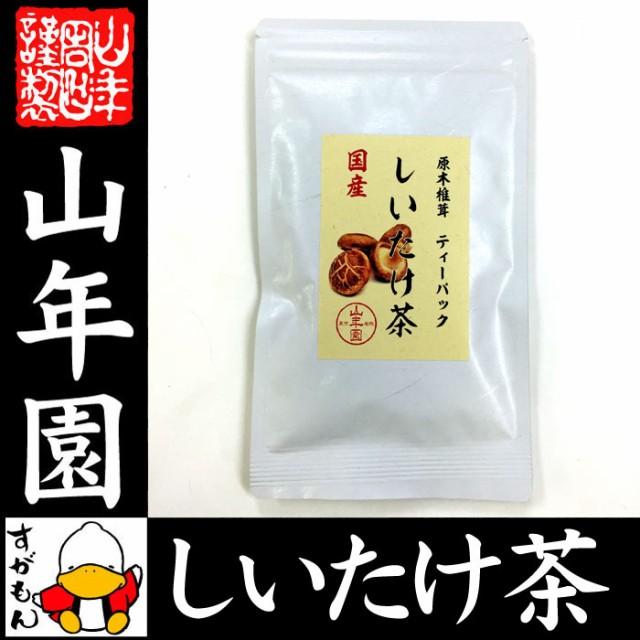 【国産100%】しいたけ茶 ティーパック 無農薬 3g...