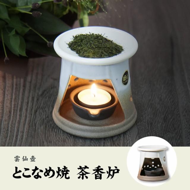 【茶香炉】とこなめ焼 常滑焼 送料無料 国産 茶葉...