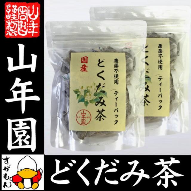 【国産100%】どくだみ茶 ティーパック 無農薬 1.5...
