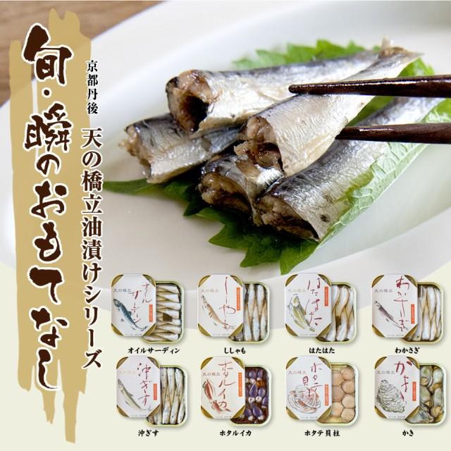 【高級 ギフト】【高級海鮮缶詰セット】(6種類)オ...