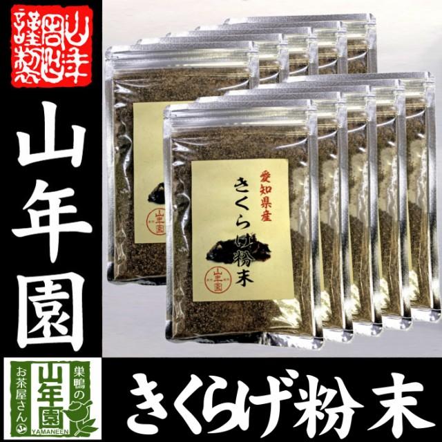 国産100% 愛知県産 きくらげ粉末 70g×10袋セット...