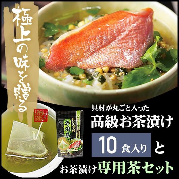 高級お茶漬けセット(お茶漬け専用茶付き)(10種類)...