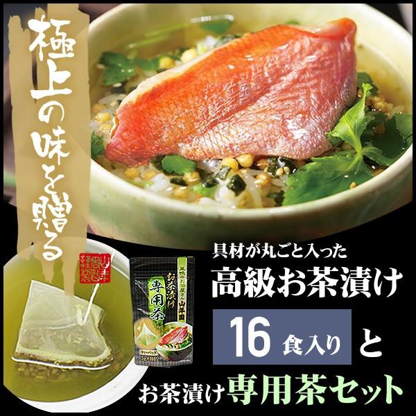 高級お茶漬けセット(お茶漬け専用茶付き)(8種類×...